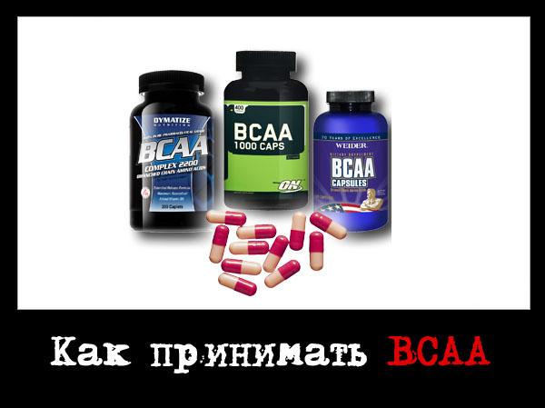 как принимать bcaa BCAA