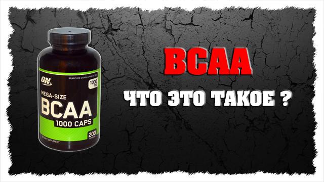 bcaa BCAA