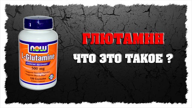 глютамин Глютамин   его действие на организм