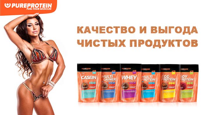 pure-proteine
