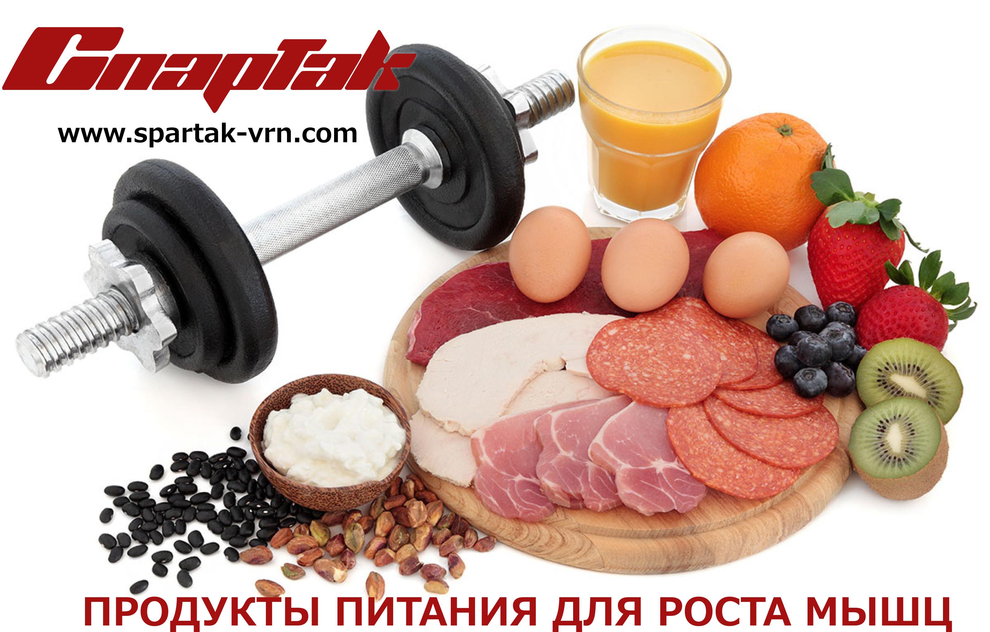 продукты питания для роста мышц Продукты питания для роста мышц